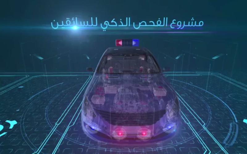 بالفيديو.. طرق دبي تفحص السائقين المتدربين بتقنيات ذكية تجنبهم الاصطدام