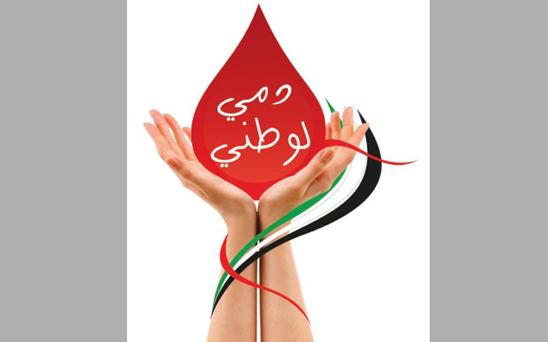 «نخيل» تدعم «دمي لوطني» بـ 299 وحدة دم  «نخيل» تدعم «دمي لوطني» بـ 299 وحدة دم