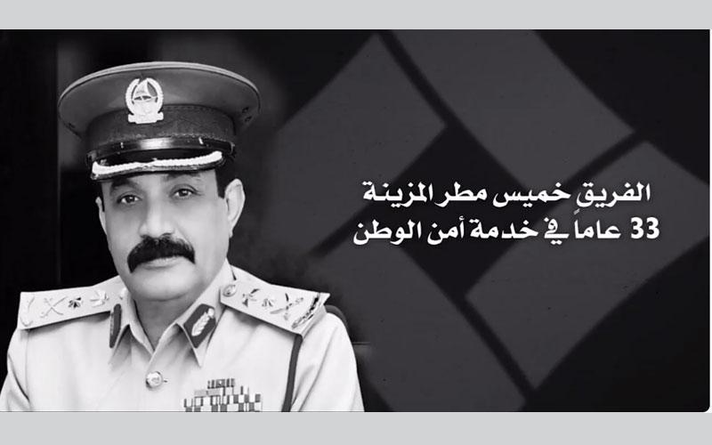 بالفيديو.. الفريق خميس مطر المزينة .. 33 عاماً في خدمة أمن الوطن