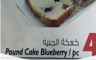 « كعكة الجنيه »