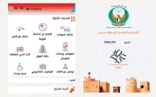 تطبيق «شرطة عجمان» يضم 36 خدمة ذكية لراحة المتعاملين