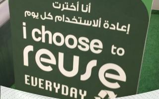 « لغتنا هويتنا » : (إعادة ألاستخدام)