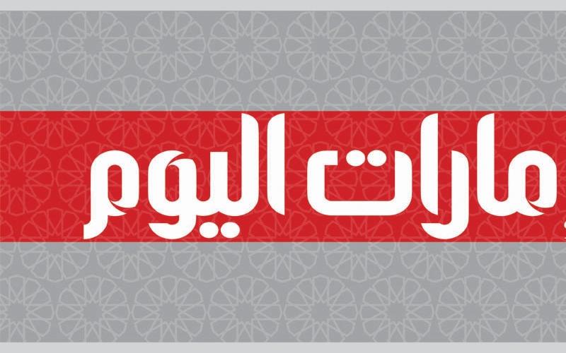 """السعودية: إعادة تشكيل """"هيئة كبار العلماء"""" و""""مجلس الشورى"""" وإعفاء وزير العمل"""