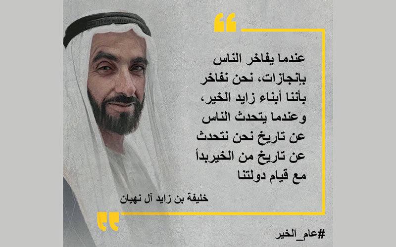 خليفة يعلن 2017 عــام الخير محليات أخرى الإمارات اليوم