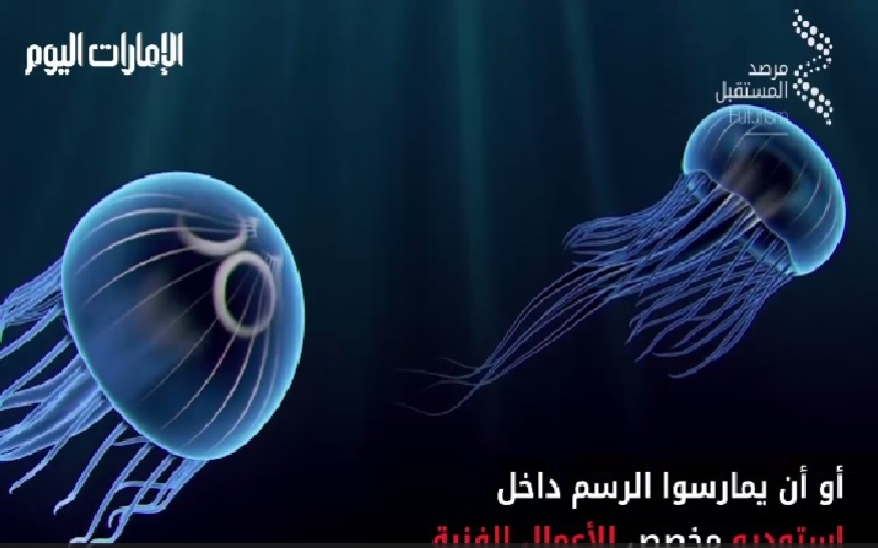 """بالفيديو.. """"الواقع الافتراضي"""" للباحثين عن العلاج في المحيطات"""