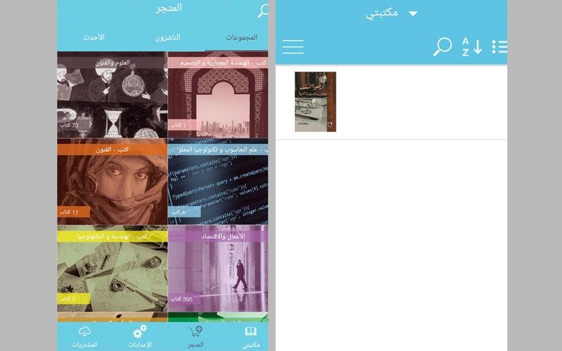 «المنهل» منصة ذكية للكتب العربية