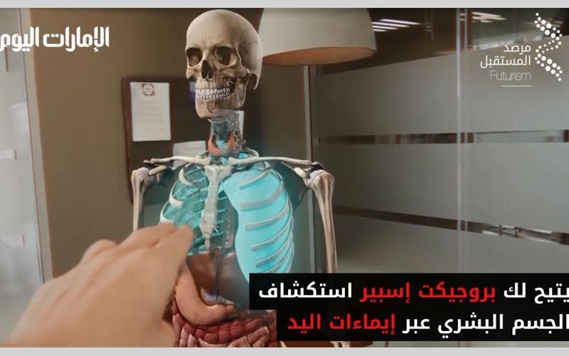 """بالفيديو.. """"تطبيق"""" يمكن مستخدميه من استكشاف الجسم البشري عبر حركات اليد"""