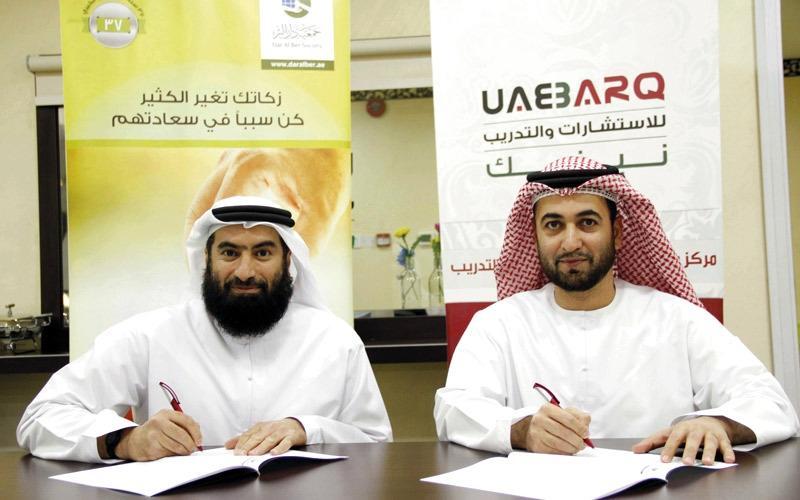 «دار البر» و«برق الإمارات» تحت مظلة «برق الخير»