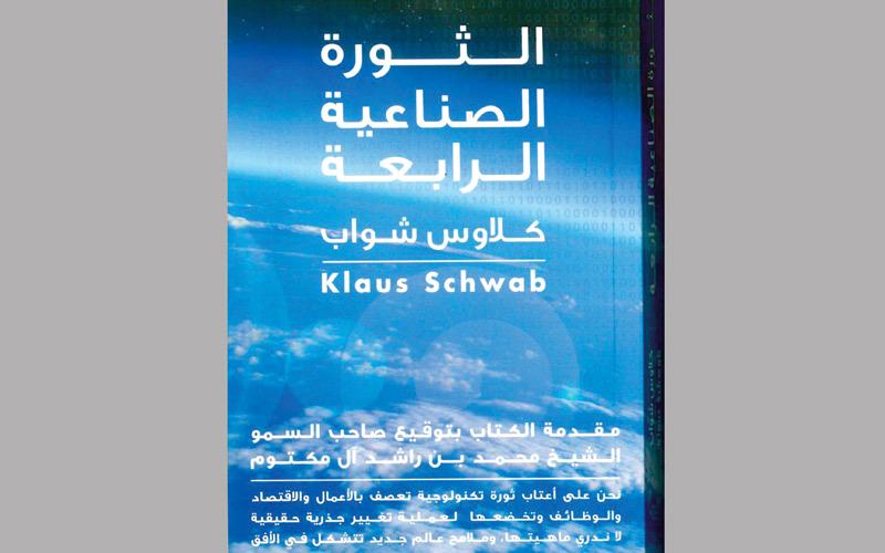 كتاب الثورة الصناعية pdf