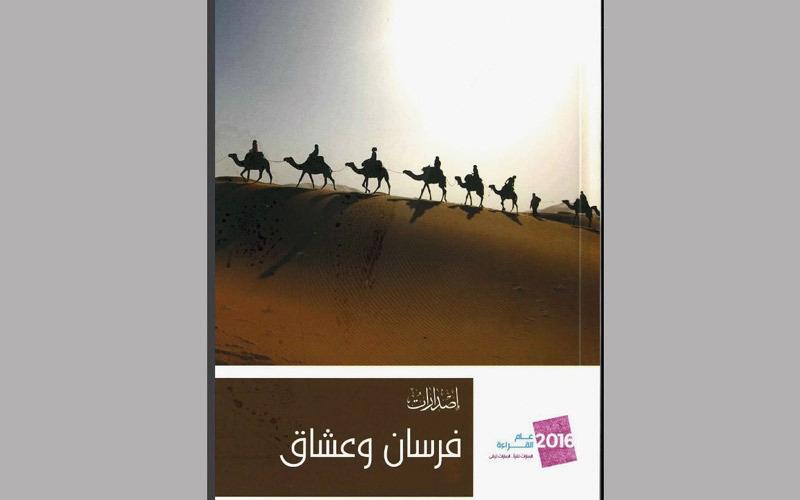 محمد البادي يستدعي الحكايات المختزنة في «فرسان وعشاق»