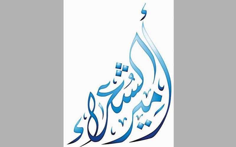 150 شاعراً أمام لجنة تحكيم «أمير الشعراء»