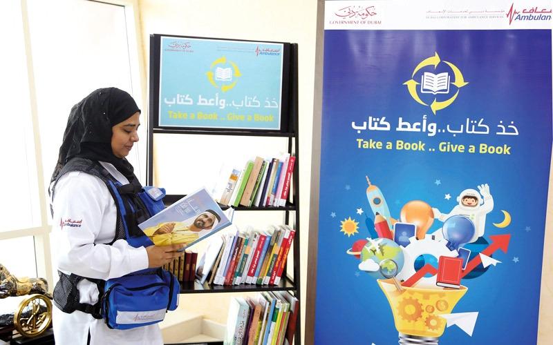 «إسعاف دبي» تطلق «خذ كتاباً وأعط كتاباً»