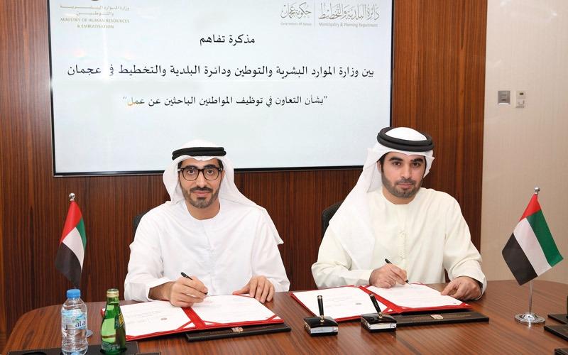 اتفاق لتوظيف المواطنين الباحثين عن عمل