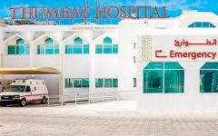 «مستشفيات ثومبي» تطلق «ساعة السعادة» كل ثلاثاء