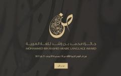 إقبال عالمي على جائزة محمد بن راشد للغة العربية