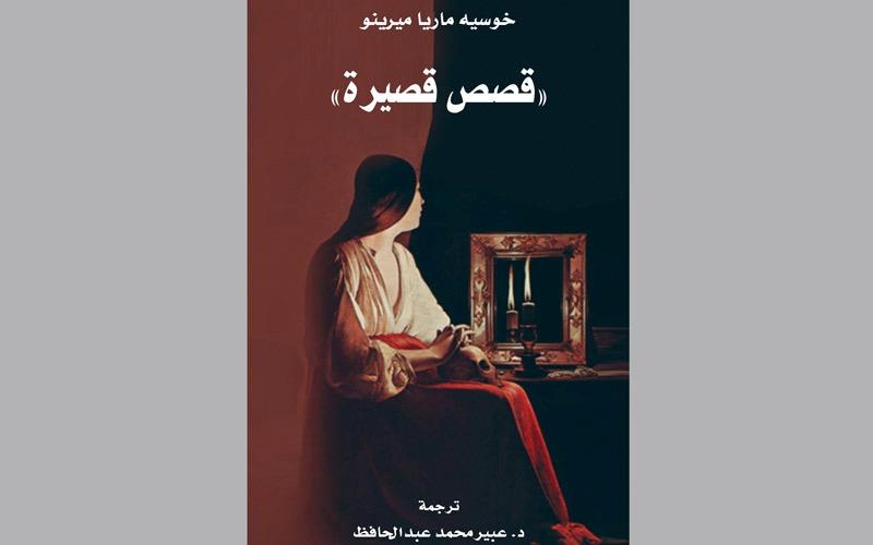 «قصص قصيرة» للكاتب الإسباني خوسيه ماريا ميرينو