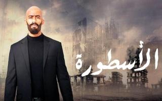 حملة مصرية لمواجهة سطو إسرائيل على مسلسل «الأسطورة»