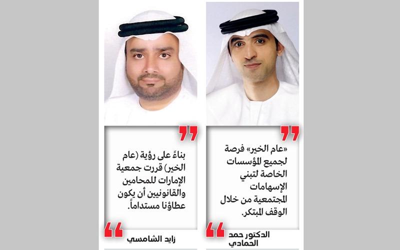 «الإمارات للمحامين» تطلق وقفاً للاستشارات القانونية بمليون درهم سنوياً