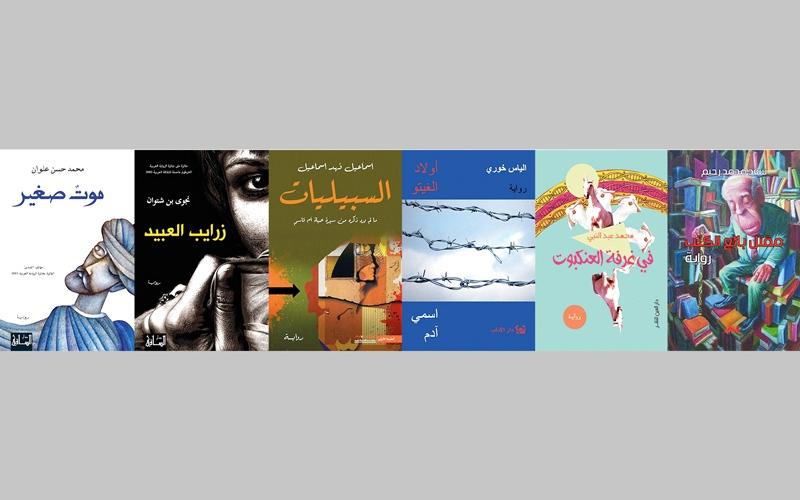 6 روايات إلى القائمة القصيرة للجائزة العالمية للرواية العربية