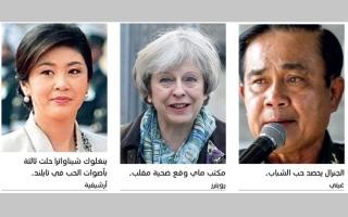 رئيس وزراء تايلاند يحصد الحب..  وتيريزا ماي تحصد «مقلباً»