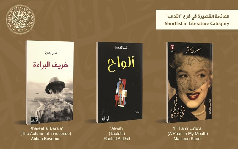 """جائزة الشيخ زايد للكتاب تعلن القائمة القصيرة لفرعي """"الآداب"""" و""""أدب الطفل"""""""