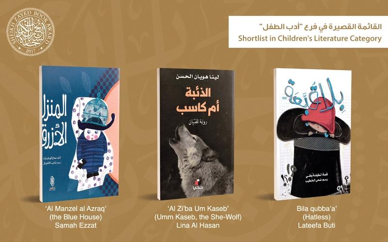 «زايد للكتاب» تعلن القائمة القصيرة لـ «الآداب وأدب الطفل»