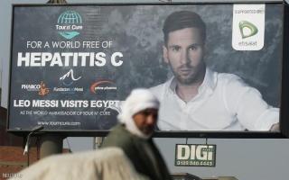 ميسي يصل القاهرة للمشاركة في حملة لمكافحة فيروس سي