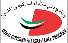 «دبي للأداء الحكومي» ينجز أولى مراحل التقييم