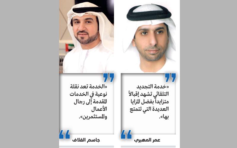تجديد 35.3 ألف رخصة تجارية في دبي «تلقائياً» خلال 2016 - الإمارات اليوم