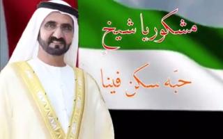 بالفيديو.. رسالة إلى محمد بن راشد: مشكور ياشيخ