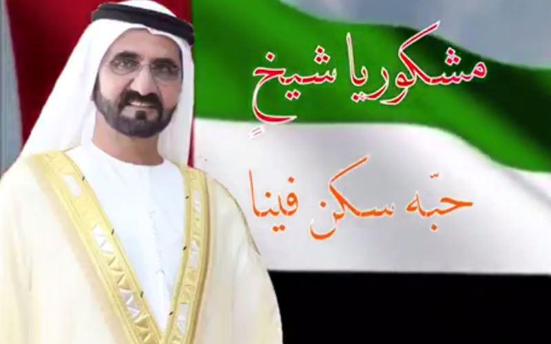 الصورة: بالفيديو.. رسالة إلى محمد بن راشد: مشكور ياشيخ