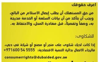 كن على حق واعرف حقوقك كمستهلك