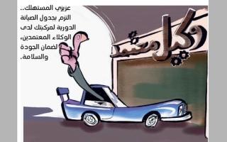 كاريكاتير توعوي