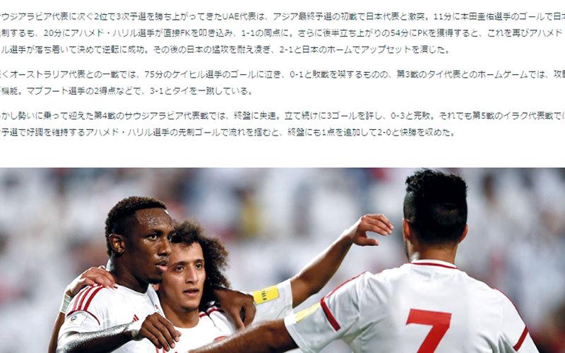 صحيفة «إن إتش كي» اليابانية نشرت تقريراً عن المنتخب، أكدت خلاله أنه يجب على خليلوزيتش أن يكون حذراً من تكرار سيناريو لقاء الذهاب.
