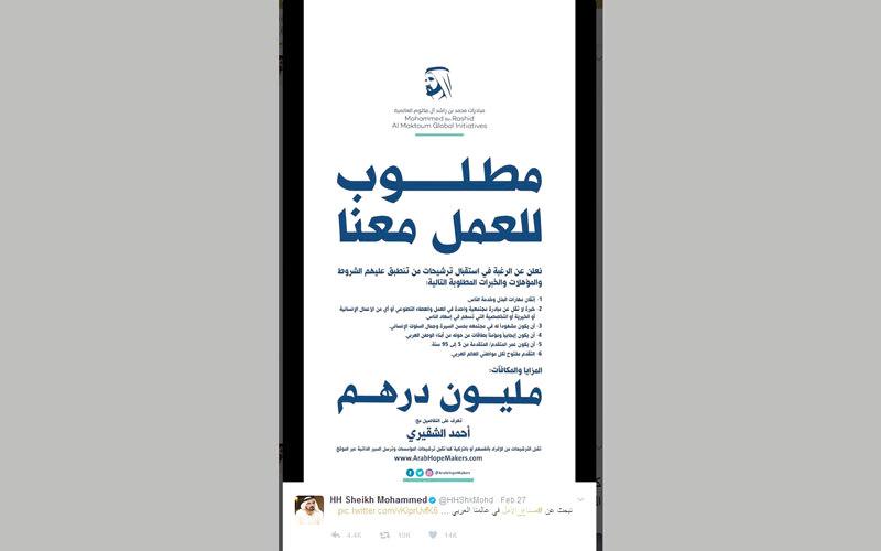 نموذج إطلاق محمد بن راشد مبادرة «صنّاع الأمل» عبر صفحة سموه على «تويتر». الإمارات اليوم