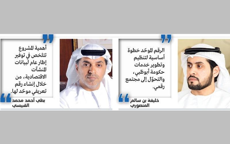 رقم وطني موحّد للمنشآت الاقتصادية في أبوظبي