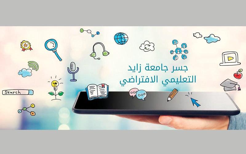 3 مساقات تعليمية جديدة في «جسر زايد» الافتراضي