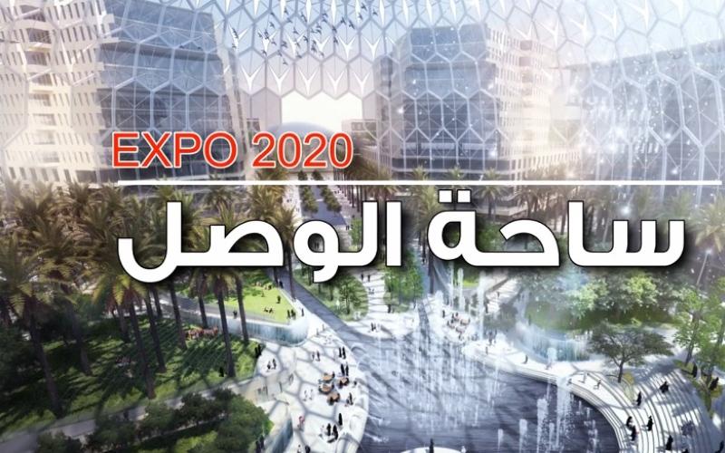 """بالفيديو.. تعرف إلى أحد أهم معالم """"إكسبو 2020 دبي"""""""