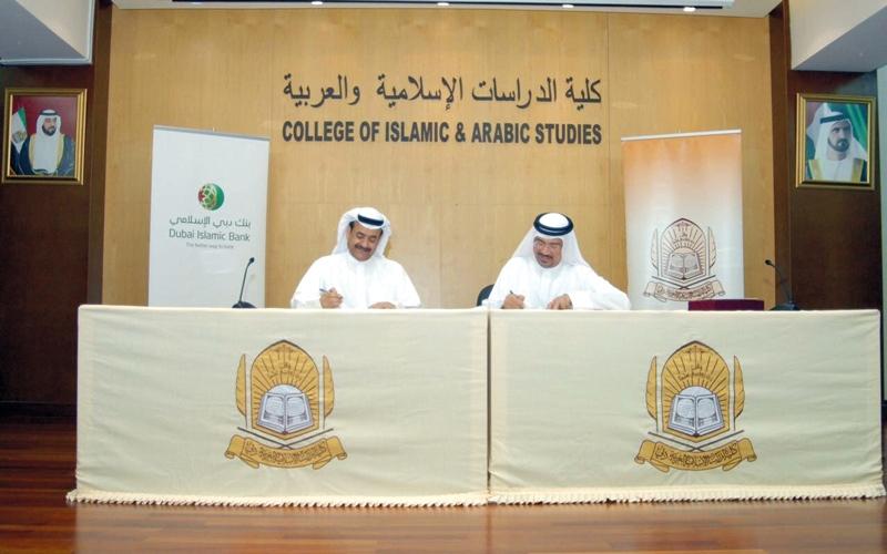 12 مليون درهم دعماً من «دبي الإسلامي» لطلبة «الدراسات الإسلامية والعربية»
