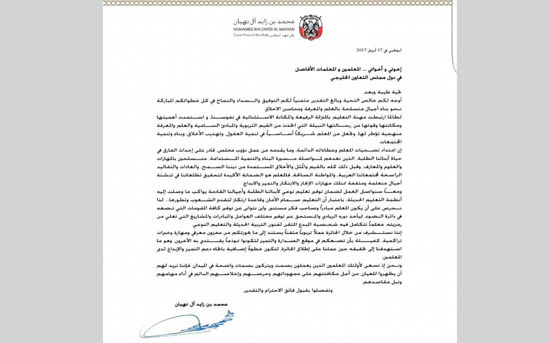 تعرف إلى رسالة محمد بن زايد للمعلمين الخليجيين