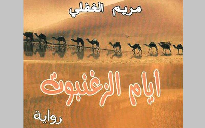 غلاف رواية «أيام الزغنبوت» الفائزة بالمركز الأول.