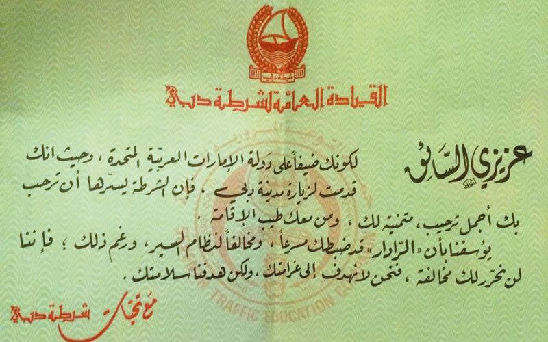 شرطة دبي توجّه بطاقة للزائرين بهدف عدم تعكير صفو عطلاتهم. من المصدر