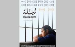«3000 ليلة» في طنجة