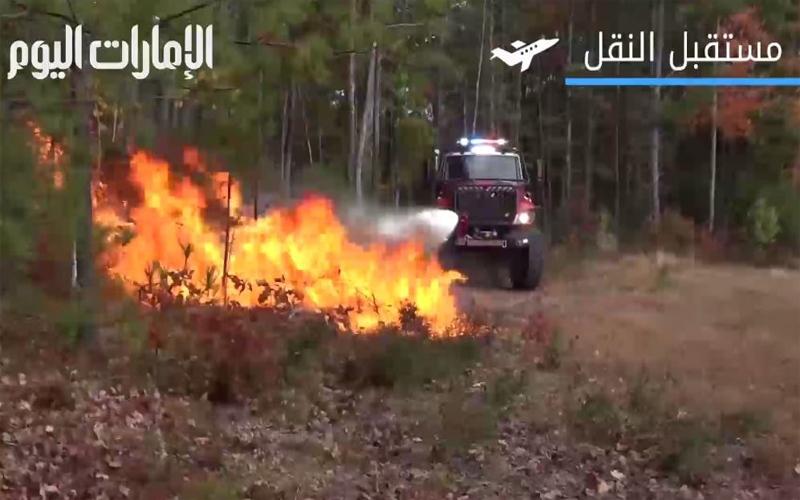 شاهد.. شاحنة للقضاء على حرائق البراري