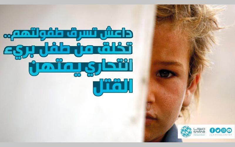 خبير نفسي يكشف حيل «داعش» في تجنيد الأطفال