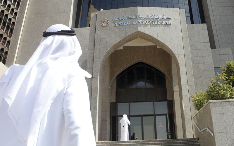 «المركزي» يمنع البنوك من تسويق وبيع المنتجات الاستثمارية